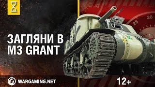 Загляни в танк M3 Grant. В командирской рубке. Часть 2