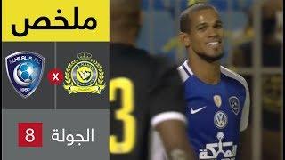 ملخص مباراة الهلال والنصر في الجولة الـ 8 من الدوري السعودي للمحترفين ...