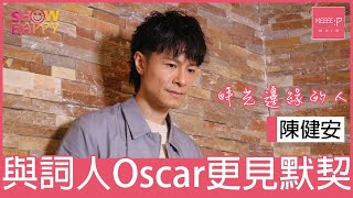 陳健安《時光邊緣的人》 與詞人Oscar更見默契