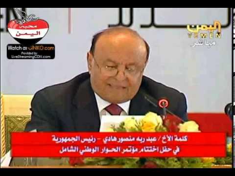 خطاب الرئيس هادي الهجومي على نظام صالح بحفل اختتام الحوار الوطني