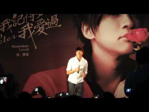 7/9 何潤東( Peter Ho)台中簽唱會--一個人走