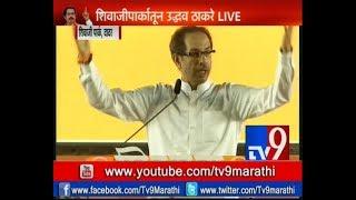 LIVE Uddhav Thackeray Full Speech Shivsena Dasara Melava 2018 शिवसेना दसरा मेळावा-TV9