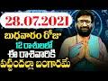 28 July 2021 Wednesday Daily Rasiphalithalu |#Rasiphalalu|Telugu Horoscope |Astro Syndicate