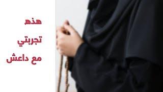 إفريقية تتحدث عن داعش: معظم النساء يكرهن التنظيم له ...