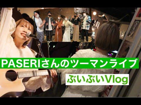 ライブイブブイのぶいぶいVlog🎙〜PASERIさんとのツーマンライブ〜🌳🌳