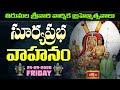 సూర్యప్రభ వాహనం | 25-09-2020 | Surya Prabha Vahana Seva | Tirumala Srivari Salakatla Brahmotsavam