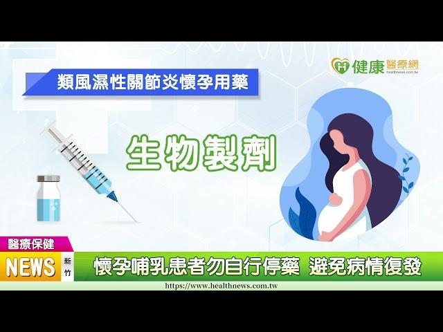 類風濕性關節炎 無妥善治療恐造成殘疾!