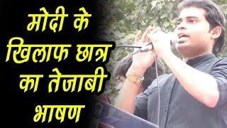 JNU AMU में मोदी के खिलाफ छात्र का तेजाबी भाषण/STUDENT RALLY AT AMU