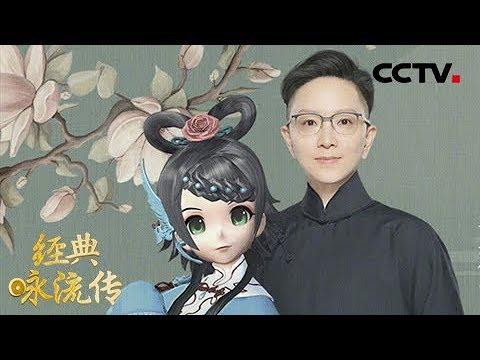 [经典咏流传]王美如仙境!王珮瑜洛天依惊艳演绎《但愿人长久》   CCTV
