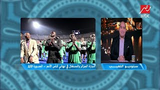 المعلق الجزائري محمد جمال: نشكر الشعب المصري على المسان ...