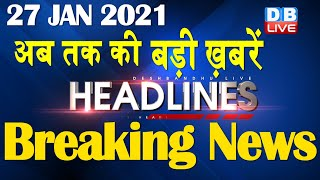 latest news headlines in hindi   Top 10 News   india news, latest news, breaking news, modi #DBLIVE