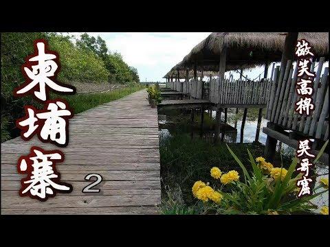 柬埔寨.吳哥窟-雄獅旅遊《哇!這就是柬埔寨》2-康A旅遊影集