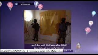 لحظة تفجير الاحتلال منزل الأسير الفلسطيني أحمد قنبع في جنين ...