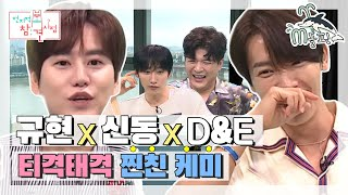 [엠돌핀] 막내 on TOP '규현'에 빨대 제대로 꽂은(?) 슈주 멤버들! 살벌한 분량 전쟁까지🔥ㅣ전참시ㅣ엠돌핀(MBC 20200905 방송)