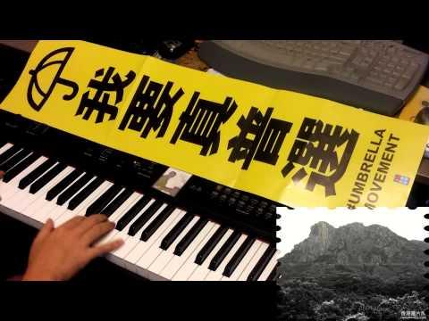 【雨傘革命-我要真普選】羅文 Roman Tam - 獅子山下 Under the Lion Rock [鋼琴 Piano - Klafmann]