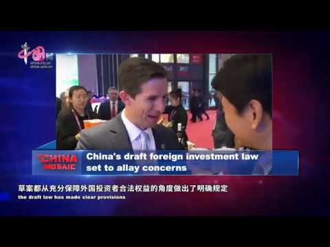 China's draft foreign investment law set to allay concerns