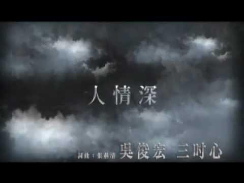 吳俊宏【三吋心】MV 電視一分鐘宣傳版