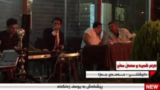 Aram Shaida W Samal Salh 2016 Danishtny ( Hamay Jaza ) Bashi 1