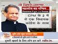 Rajasthan Political Crisis: राजस्थान में एक बार फिर शुरू विधायकों की बाड़बंदी  - 02:44 min - News - Video