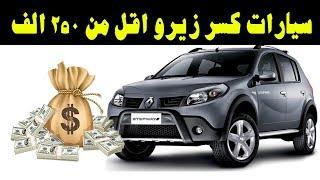 ملك السيارات | اسعار السيارات المستعملة كسر الزيرو اقل من 250 الف ...