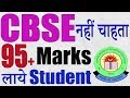CBSE Board Results 2017 ?    Grace Marks Problem    Education News #3