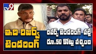 Anil Kumar Yadav counter to Chandrababu over reverse tende..