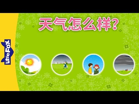 How's the Weather? (天气怎么样?) | Learning Songs 1 | Chinese song | By Little Fox