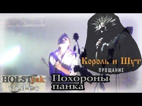 Король и Шут - Похороны панка (feat Пух - гр. F.P.G.). Прощание (Москва, 25.11.2013) 11/23
