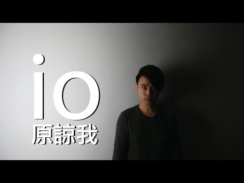 io樂團 - 「蕭敬騰 - 原諒我」 COVER LYRIC VIDEO
