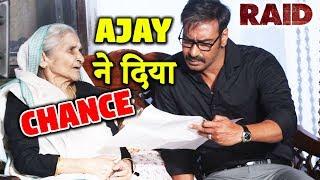 Ajay Devgn ने दिया Big Break मिल गया जबरदस्त Chance | 85 की उम्र करेंगे अपना पहला Debute | Raid