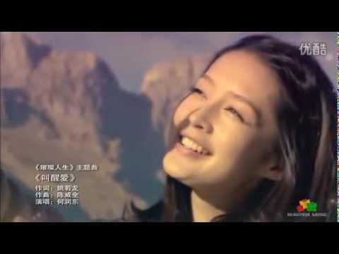 何润东 - 叫醒爱 MV