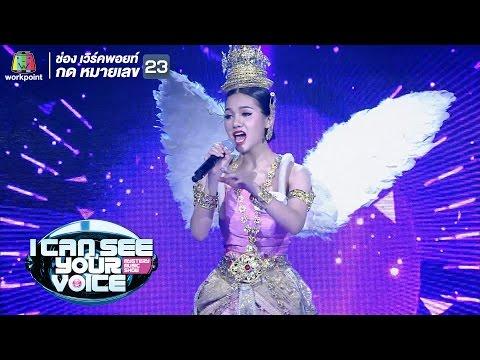 พูดเหมือนไม่มีแรง พอร้องเพลงเท่านั่นแหละ Nobody's Perfect - เอิร์ธ I Can See Your Voice Thailand