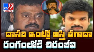 Chiranjeevi likely to resolve Dasari's family dispute..