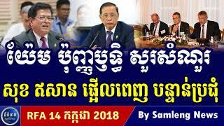 មន្រ្តីបក្សសង្រ្គាជាតិ សួរសំណួរទៅលោក សុខ ឥសាន ប៉ះជើងច្រោង, Cambodia Hot News, Khmer News