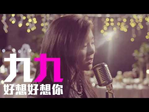 [JOY RICH] [新歌] 九九 - 好想好想你(電影大囍臨門插曲)(台劇女兵日記插曲)(完整發行版)