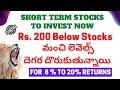 Rs. 200 Below Stocks For Short Term | #ShortTermStocks | #StockMarkeTelugu | #SasiwealthCreator