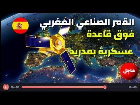 إسبانيا: القمر الصناعي المغربي سيلحق فوق القاعدة الجوية بمدريد