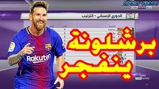 جدول ترتيب الدوري الإسباني + ترتيب الهدافين بعد فوز برشلونة على ...