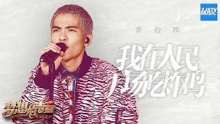 [ CLIP ] 萧敬腾《我在人民广场吃炸鸡》《梦想的声音》第2期 20161111 /浙江卫视官方HD/
