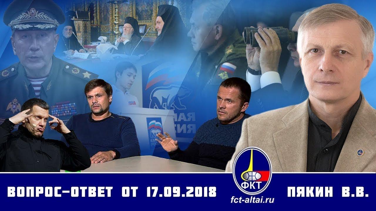 В.В.Пякин - Вопрос-Ответ, 17.09.2018