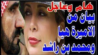 عاجل الامارات |دبي|ورد الان.. الاميرة هيا ومحمد بن راشد يصدر ...