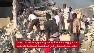 تفجير ضخم يهز العاصمة الصومالية     -