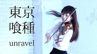 TOKYO GHOUL - UNRAVEL (Violin Cover) - AYAKO ISHIKAWA