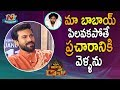 Ram Charan Comments On Pawan Kalyan & Chiranjeevi