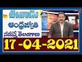 Today News Paper Main Headlines | 17th April 2021 | AP, TS | Telugu News | Ravipati Vijay | TV5 News