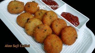 Suji-Aloo Cutlet || Rava-Potato Cutlet || Easy Semolina Potato Snack recipe