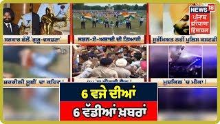 6 ਵਜੇ ਦੀਆਂ 6 ਵੱਡੀਆਂ ਖ਼ਬਰਾਂ | 6 PM Bulletin | Punjab Latest News | News 18 Live