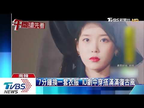 造型百變華麗!IU主演「德魯納酒店」收視飆