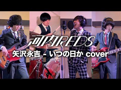 矢沢永吉 - いつの日か ( cover by 河内REDS )