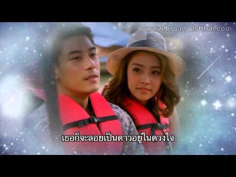 MV เพลงดวงดาวในดวงใจ (เพลงประกอบละครเรื่องดาวเคียงเดือน)